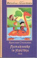 Митькозавр із Юрківки