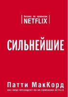 Сильнейшие. Бизнес по правилам Netflix (мяг)