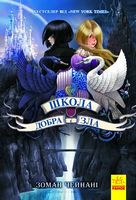 Школа Добра і Зла : Книга 1 (у)