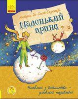 Маленький принц (українською мовою)