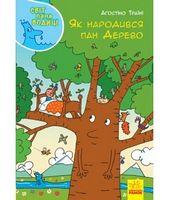 Світ пана Водиці : Як народився пан Дерево (у)