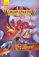 Лицар-дракон : Дракони! (у)