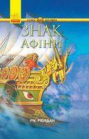 Герої Олімпу : Знак Афіни (у) кн.3