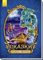 Велика казка з пазлами: Сказки далёкого Востока (р)