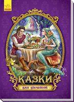 Велика казка з пазлами : Казки для дівчаток (у)