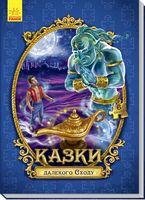 Велика казка з пазлами : Казки далекого Сходу (у)