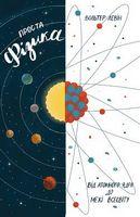 Проста фізика. Від атомного ядра до межі Всесвіту