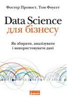Data Science для бізнесу. Як збирати, аналізувати і використовувати дані