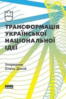 Трансформація української національної ідеї