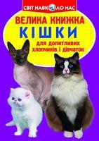 Велика книжка. Кішки