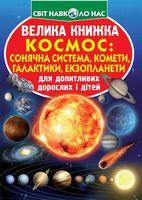 Велика книжка. Космос: сонячна система, комети, галактики, екзопланети