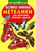 Велика книжка. Метелики