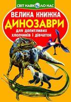 Велика книжка. Динозаври (код 922-2)