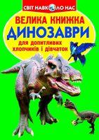 Велика книжка. Динозаври (688-7)