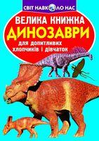 Велика книжка. Динозаври (код 921-5)
