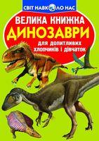 Велика книжка. Динозаври (код 806-5)