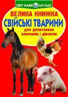 Велика книжка. Свійські тварини