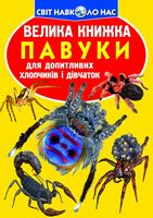 Велика книжка. Павуки
