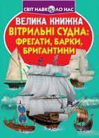Велика книжка. Вітрильні судна. Фрегати, барки, бригантини
