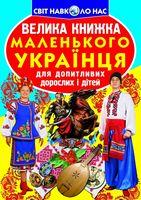 Велика книжка маленького українця