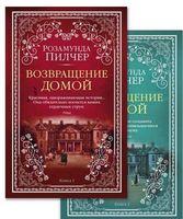 Возвращение домой (в 2-х книгах) (комплект)