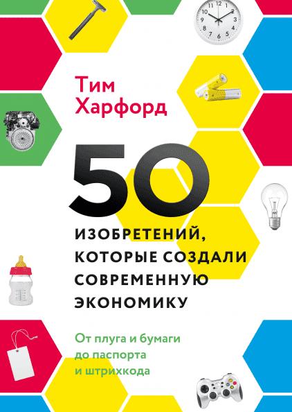 50 винаходів, які створили сучасну економіку. Від плуга і паперу до паспорта та штрихкоду