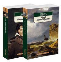 Граф Монте-Крісто. В 2-х томах (компл.)