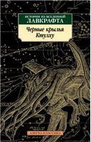 Чорні крила Ктулху. Кн.1
