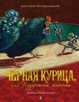 Чорна курка, або Підземні жителі (ілюстр. М. Бичкова)