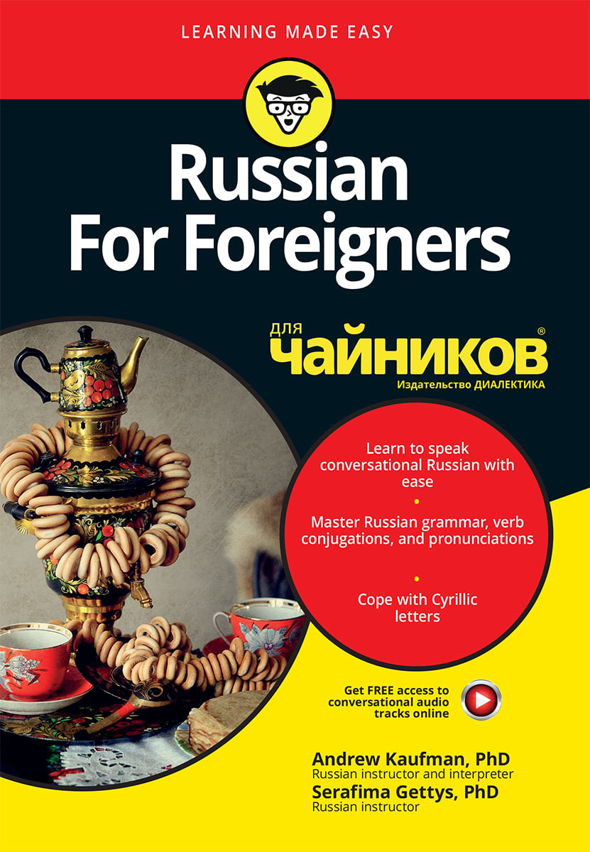 Russian For Foreigners для чайників