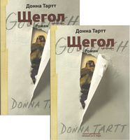 Щегол в 2-х томах