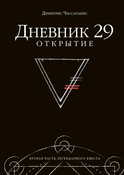 Дневник 29. Открытие