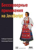 Бессерверные програми на JavaScript