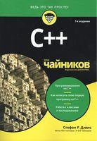C++ для чайників, 7-е видання
