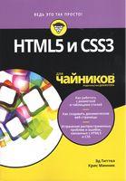 HTML5 и CSS3 для чайников