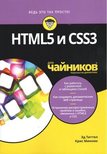 HTML5+%D0%B8+CSS3+%D0%B4%D0%BB%D1%8F+%D1%87%D0%B0%D0%B9%D0%BD%D0%B8%D0%BA%D0%BE%D0%B2 - фото 1