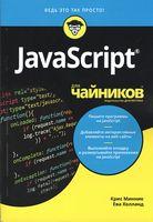 JavaScript для чайників