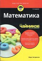 Математика для чайників. 2-е видання