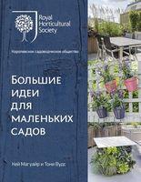 Великі ідеї для маленьких садів