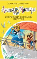 Агата Мистери. Сокровища королевы пиратов. Кн.26