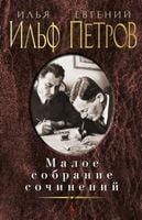 Ілля Ільф, Євген Петров. Мале зібрання творів
