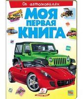 Моя первая книга. Машинки