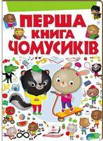 ПЕРША книга Чомусиків