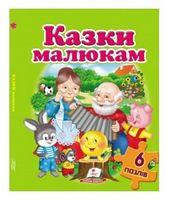 Казки малюкам (містить 6 пазлів)