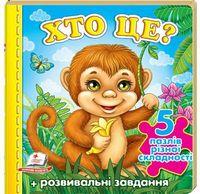 Хто це? (мавпа) (містить 5 пазлів) формат А6 (нові ілюстрації)