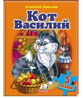 Кот Василий и другие (содержит 5 пазлов)