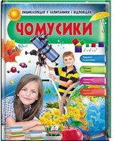 ЧОМУСИКИ (дівчинка і телескоп)