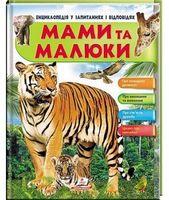 МАМИ ТА МАЛЮКИ (тигр)