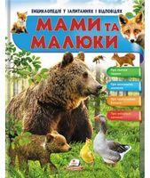 МАМИ ТА МАЛЮКИ (ведмідь)