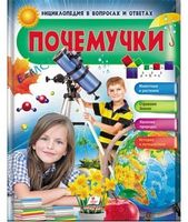 ПОЧЕМУЧКИ (девочка и телескоп)